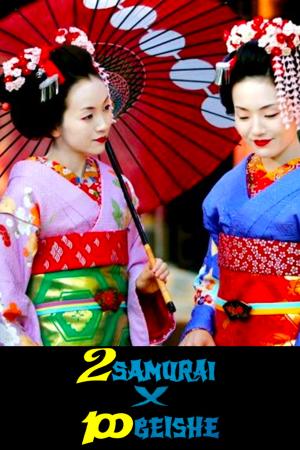 Due Samurai per 100 Geishe | The Film Club